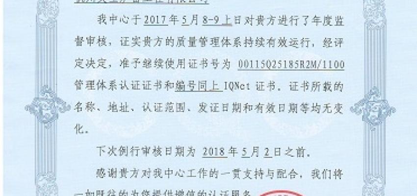 17.7_.7:质量体系审核合格证书_.JPG